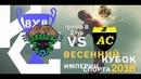 Фаворит - Александровский сад-2 (3:1), 22.04.2018, Весенний Кубок ИС