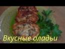 Вкусные картофельные оладьи с мясом . Кулинарный рецепт. Готовим дома