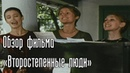 Обзор фильма «Второстепенные люди» 2001 Киры Муратовой
