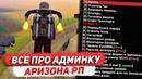ВСЯ ПРАВДА ПРО АДМИНКУ ARIZONA RP - GTA SAMP