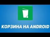 Как почистить телефон андроид Удаление файлов корзина