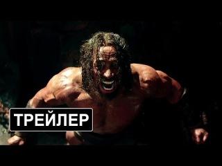 Геракл (2014) - Трейлер [HD] Дуэйн Джонсон | onFilm.TK