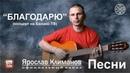 ''Благодарю'' | Концерт на Баланс-ТВ | Ярослав Климанов