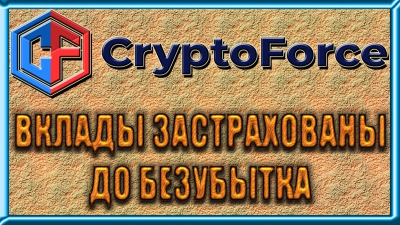 CryptoFORCE новый обзор ПРОЕКТА страховка вкладов моей команды