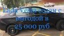 Еще один довольный клиент автосалона Купи Ладу Тольятти