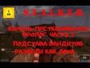 S.T.A.L.K.E.R. - Камень преткновения. Пролог часть 5. Подстава бандитов. Развели как лоха