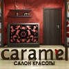 """""""Caramel"""" - Салон красоты в Бутово"""