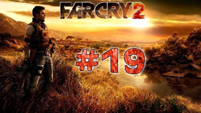 Far Cry 2 ►19 ► Нашел чертов дельтаплан!