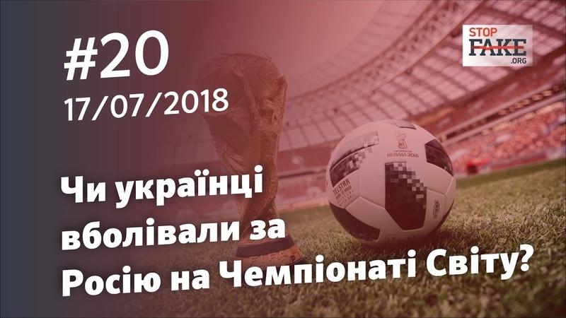Чи українці вболівали за Росію на Чемпіонаті Світу? - StopFake.org