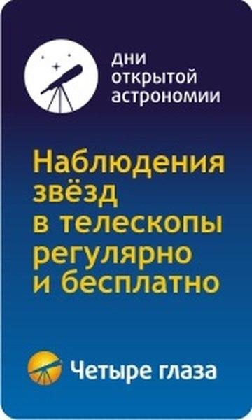 Афиша Саратов День Открытой Астрономии в Четыре глаза Саратов