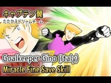 Captain Tsubasa Dream Team - Miracle Fine Save (Rare Skill)