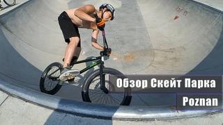 Видеообзор скейт парка Познань, Польша, bmx, skate, самокат