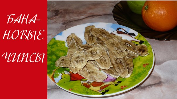Как сделать банановые чипсы в сушилке