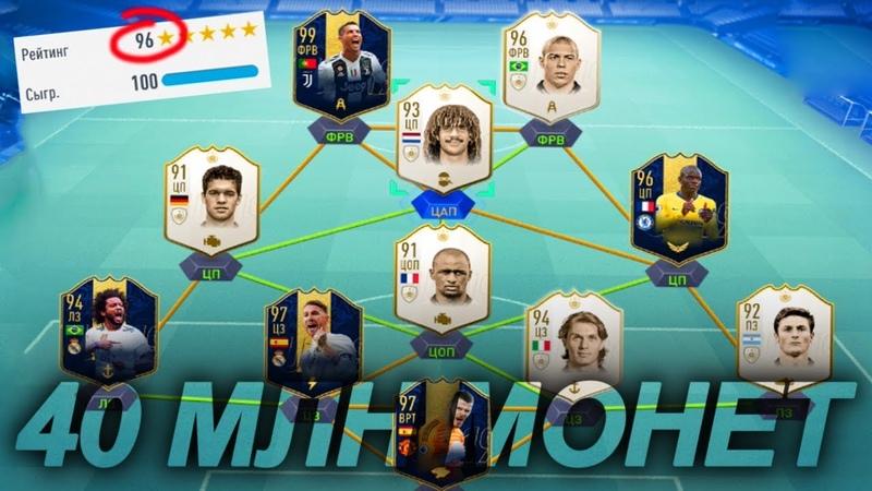 FIFA 19 САМЫЙ ДОРОГОЙ СОСТАВ В ИГРЕ ?!