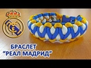 "Браслет из паракорда Real Madrid"" Modified Caged Solomon Bar"