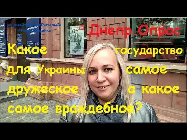 Днепр Какое государство для Украины самое дружеское и самое вражеское Соц опрос Иван Проценко