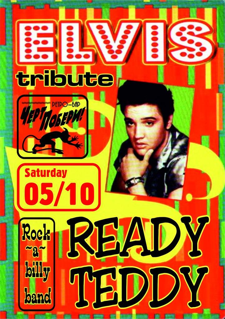 05.10 Ready Teddy в ЧП!