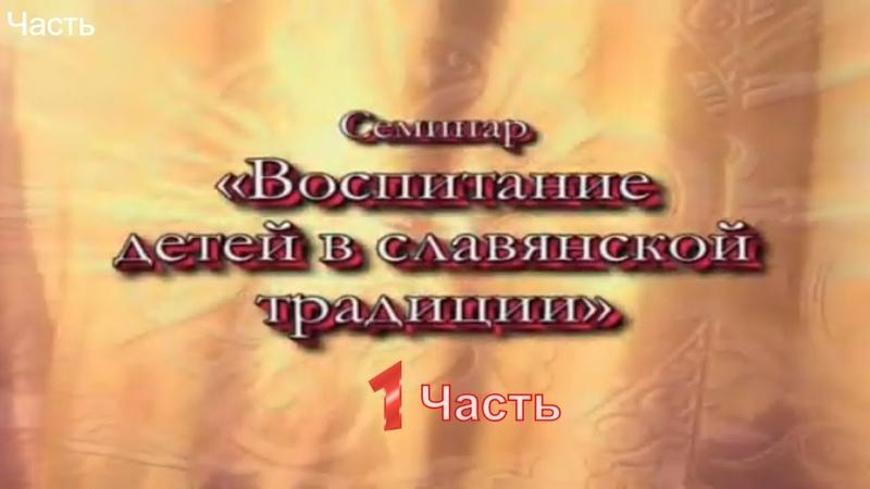 Светлана Неволина - Воспитание детей в славянской традиции. Часть - 1 (Наследие предков Фильм 5)