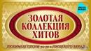 ПЕСНИ ПРОШЛЫХ ЛЕТ 30 50х годов сборник новика 2018г