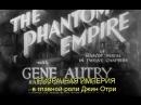 3.Призрачная империя / The Phantom Empire 1935 / Серии: 7-9 из 12