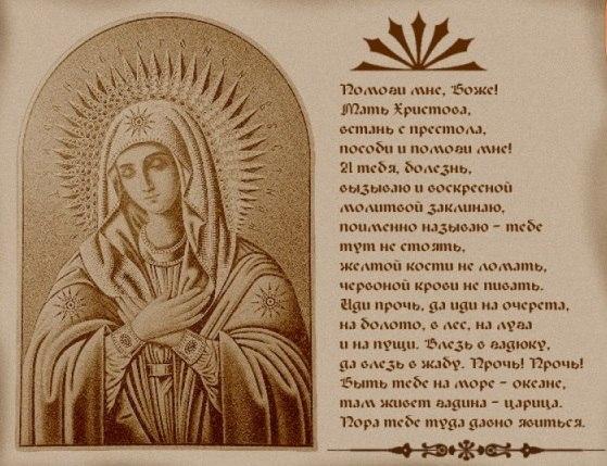 Заговор или молитва от рожи