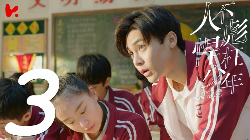 ENG/ESP SUB  《人不彪悍枉少年 When We Were Young 2018》EP03——侯明昊、萬鵬、張耀、代露娃
