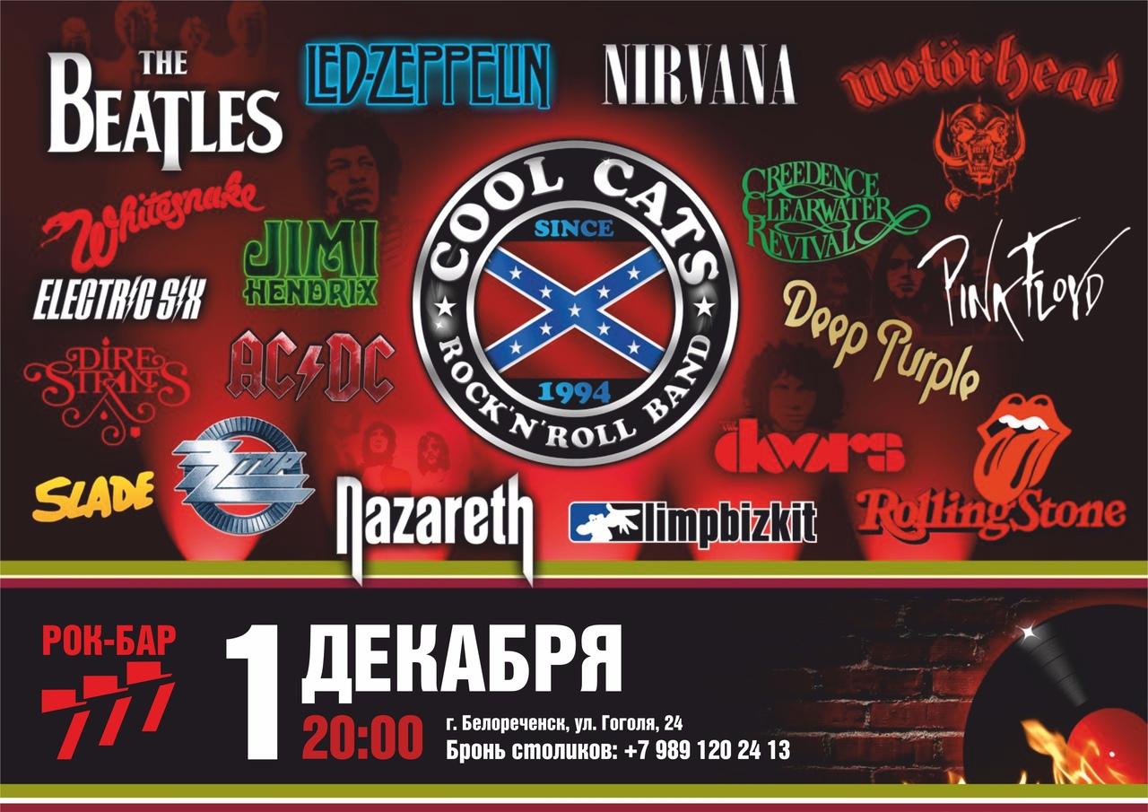 Cool Сats (Ростов-на-Дону) @ Рок-бар 777