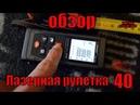 Лазерная рулетка дальномер SNDWAY SW T4s 40 метров крутая штука
