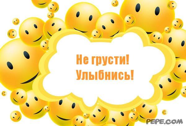 не грусти улыбнись: