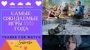 ВОТ ТАК СЮРПРИЗ - Самые ожидаемые игры 2019 года! No commentary FullHD