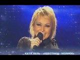 Катя Лель - Крестики-нолики (Путешествие на звездном экспрессе, 2007)