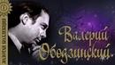 Валерий Ободзинский - Золотая коллекция. Лучшие песни. Эти глаза напротив