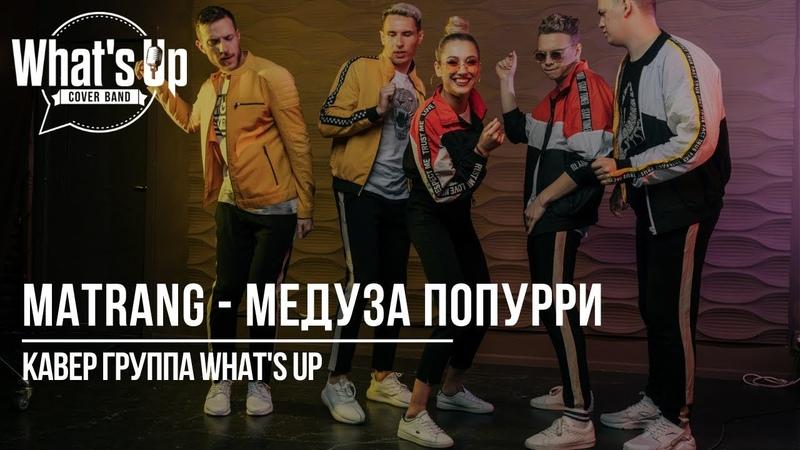 КАВЕР ГРУППА WHATS UP | МЕДУЗА COVER MUSHUP