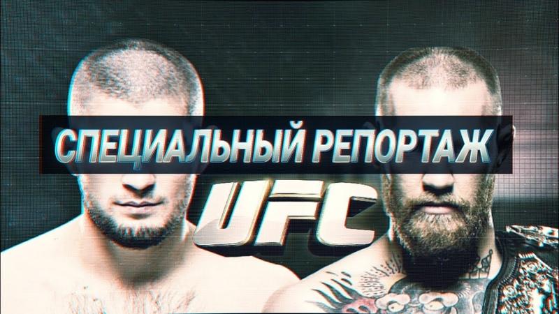 Фанаты Хабиба против фанатов Конора. Что происходит на UFC 229 в Лас-Вегасе afyfns [f,b,f ghjnbd afyfnjd rjyjhf. xnj ghjbc[jlbn