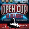 3-ий Кубок WRPF Belarus 2018