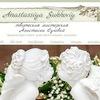 Оформление и декор свадеб и торжеств, Ставрополь