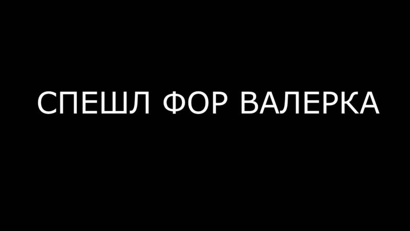 Спешл фор Валерка