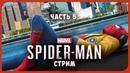 🔴 LIVE SPIDER-MAN 2018 ► НОВЫЙ ЧЕЛОВЕК-ПАУК ►СТРИМ ► Часть 5 ► PS4 PRO
