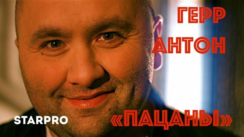 Герр Антон Herr Anton Пацаны Official HD