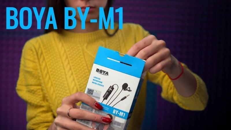 Boya BY M1 — самый популярный петличный микрофон