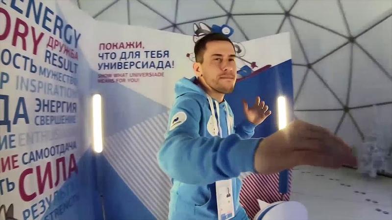 Видео спиннер в Шатре Зимней Универсиады 2019 в Красноярске
