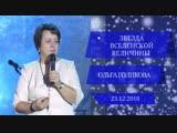 Звезда вселенской величины. Ольга Голикова. 23 декабря 2018 года