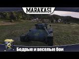 World of Tanks Бодрые и веселые бои на т67, елке и chaffee