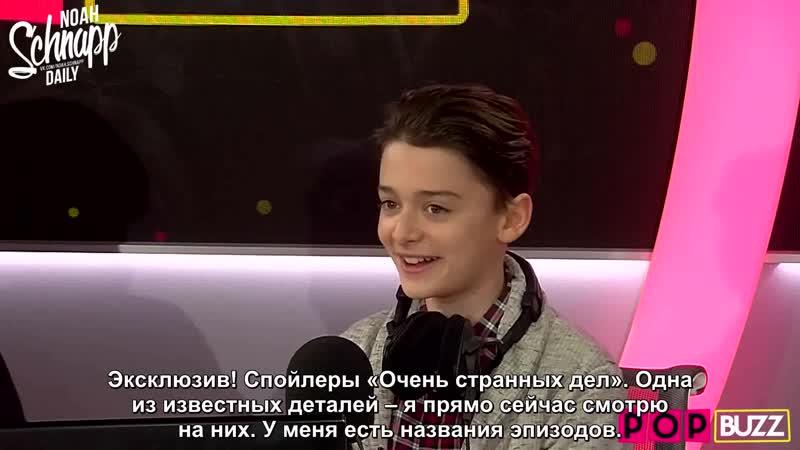 Русские субтитры › интервью Ноа и Калеба МакЛафлина в студии «PopBuzz» › 24 октября 2017