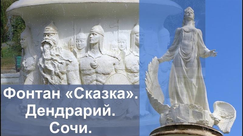 Фонтан Сказка Дендрарий Сочи