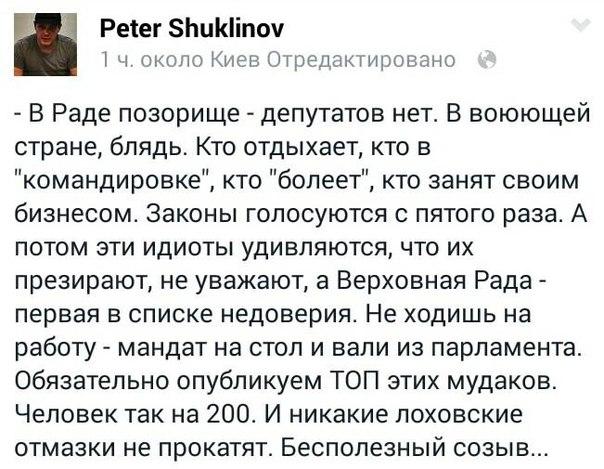 """Клюев предлагал 50 миллионов, чтобы """"Радикальная партия"""" не голосовала за снятие с него депутатских полномочий, - Ляшко - Цензор.НЕТ 7500"""