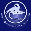 Клуб любителей фантастики и фэнтези «ЛюФФ»