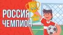 ЧТО, ЕСЛИ Россия победит на ЧМ-2018