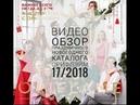 Листаем живой Новогодний каталог Орифлэйм 17/2018 Наталия Стародубцева