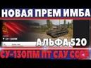СТРИМ МАРАФОННА НА СУ 130ПМ 4 Й ЭТАП World of Tanks